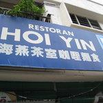 Hoi Yin Restaurant