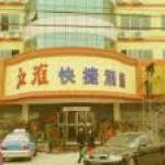 Shangri-La Business Chain Fuyang Railway Station Thumbnail