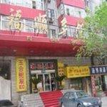Fushunduo Hotel