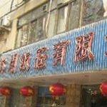 Xinhaining Hotel