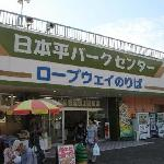 日本平ロープウェイ1