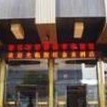 Guwang Jinlai Hotel