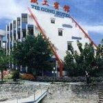 Tiegong Hotel