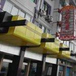 Yudu Star Hotel