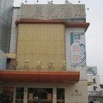 Chenguang Hotel