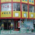 Guanshan Hotel