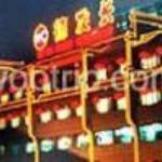 De Fa Chang Hotel Thumbnail