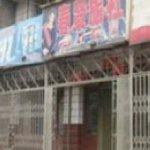 Chunxian Guest House