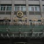 Dikuang Hotel Thumbnail