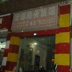 Hongyuan Business Hotel