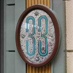 Club 33 Sign / Entrance by Blue Bayou