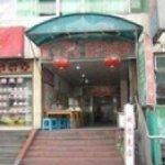 Binjiang Guest House