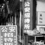 Gong'an Guest House
