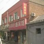 Dongsi Juxin Hotel Thumbnail