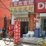 Baodong Hostel Thumbnail