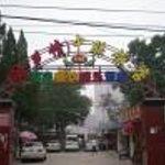 Zhonglian Guest House Thumbnail