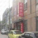 Longxiao Guest House