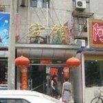 Xiangguanglong Hotel