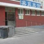 Bingchen Hostel