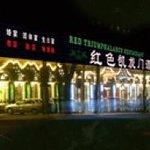 Red Kaixuanmen Hotel (Beijing Yuetan)