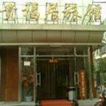 Guifuju Hotel