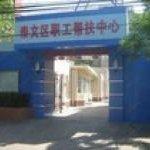 Aocheng Hotel Thumbnail