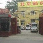 Hexiang Hotel Thumbnail