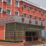 Hengtai Hotel (Beijing Dawang Road)