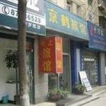 Jinghe Hostel (Xiluoyuan)