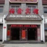 Boxin Hotel (Beijing Huguosi Street) Thumbnail