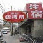 Hezong Guest House Thumbnail