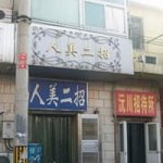 Renmei Guest House (Beijing Second )