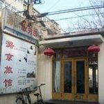 Lujing Hostel