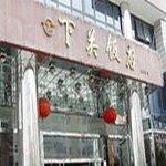 Xia Guan Hotel (Jianshe East Road)