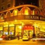 華信大酒店