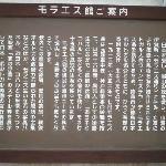 モラエス館・説明板