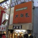 大須商店街にあるB級グルメのお好み焼き