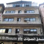 Al Moazin Hotel
