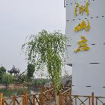 Photo de Suzhou Yuhu Resort