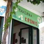 Taverna Cafe Kronio