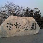Labor Park