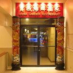 Photo of China Garden Restaurant