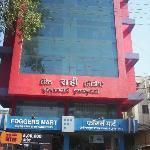 Photo of Hotel Rahi