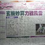 競「犬」新聞