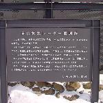 車山気象レーダー説明パネル