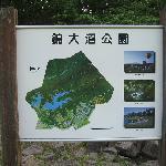 錦大沼公園