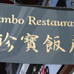 Photo of Jambo Restaurant