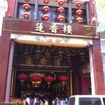 Great entry for bottom floor bakery, top floor restaurant.  The 'Hediard' of Guangzhou!