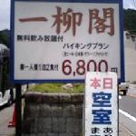 Foto van Ichiryukaku Honkan