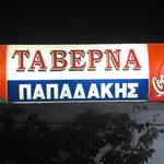 Taverna Papadakis